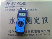 精泰牌JT-T服装回潮率测定仪 纱线回潮率测量仪 纺织品水分检测仪 JT-T