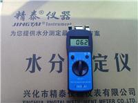精泰牌布料水分测定仪 JT-T