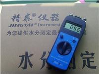 纺织原料水分仪 回潮率测定仪 JT-T