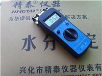 回潮测量仪器 回潮率测试仪 回潮率检测仪 JT-T