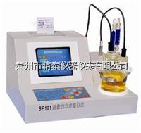 精泰牌SF101全自动微量水分测定仪 SF101
