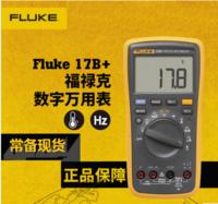 供应福禄克17B+万用表 Fluke 17B+数字万用表,F17B+万用表现货 Fluke 17B+
