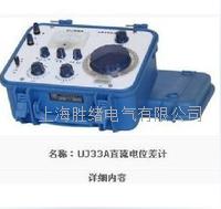 UJ33a直流高电位差计