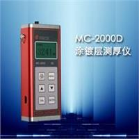 MC-2000D便携式膜厚仪0-9mm