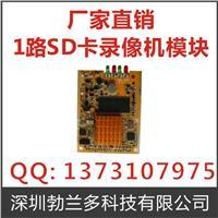 供应1路微型录像机模块,可用于航拍仪,行车记录仪,医用内窥镜录像 BD-300P