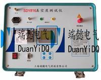 真空度测试仪技术参数 SDY816