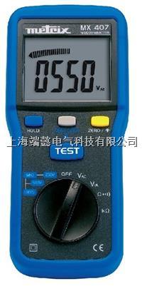 MX407絕緣電阻測試儀 MX407