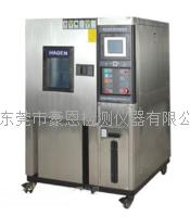 恒温恒湿环境箱 HE-WS-150D8