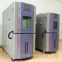 电池温度冲击试验机 HE-WX-80C8-4