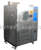 可程控高低温实验仪