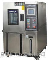 高低温湿热交变试验箱生产厂家