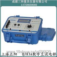 QJ83A(攜帶式)數字直流單臂電橋 QJ83A