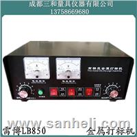 LB-850金属打标机 LB-850