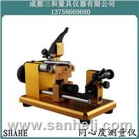 双杠杆表同心度测量仪 K1-10/K1-20/K1-40/K1-10G/2K1-0G/K1-40G