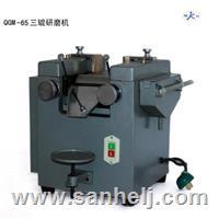 三輥研磨機 QGM-65