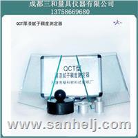 厚漆、腻子稠度测定仪 QCT