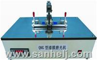 漆膜磨光机 QMG