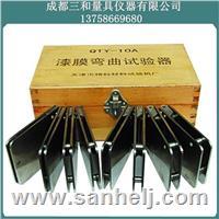 漆膜圆柱弯曲试验器 QTY-10A
