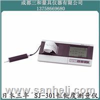 日本三丰SJ-301表面粗糙度测量仪 SJ-301