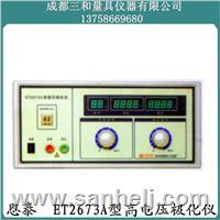 高电压极化仪