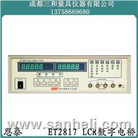 ET2817 LCR数字电桥 ET2817