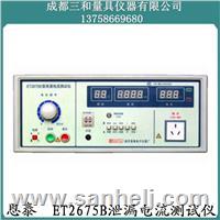 ET2675B泄漏电流测试仪 ET2675B