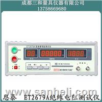 ET2679A型绝缘电阻测试仪 ET2679A