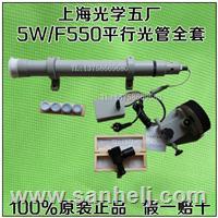 F550平行光管5W(全套) F550