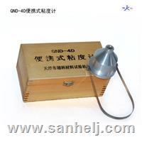 QND-4D便携式粘度计 QND-4D