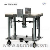 平行板粘度计 QNP型