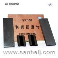 刮板细度计 QXD0-25/0-50/0-100/0-150