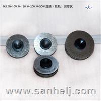 湿膜测厚仪(轮规) QUL(0-100/0-150/0-200/0-300)