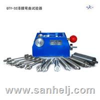 QTY-32漆膜圓柱彎曲試驗器 QTY-32