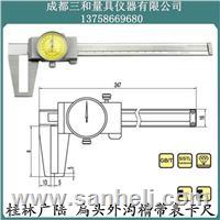 广陆扁头外沟槽带表卡尺 0-150/0-200