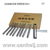 线棒涂膜器 QXG