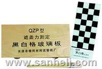 黑白格遮蓋力 QZP