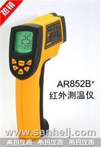 AR852B+工业型红外测温仪 AR852B+