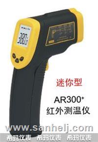 AR300+紅外測溫儀 AR300+