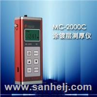 MC-2000C涂层测厚仪 MC-2000C