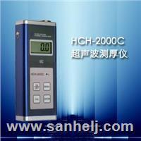 HCH-2000C超声波测厚仪 HCH-2000C
