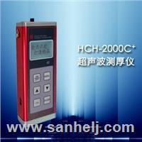 HCH-2000C+超声波测厚仪 HCH-2000C+