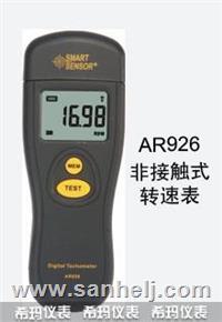 AR926光电式转速表 AR926