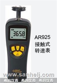 AR925接觸式轉速表 AR925