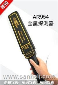 AR954手持式金属探测器 AR954