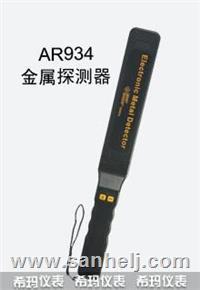 AR934手持式金属探测器 AR934