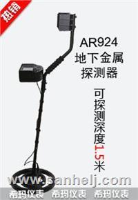 AR924+地下金属探测器 AR924+