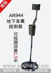 AR944+地下金属探测器 AR944+