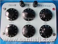 ZX21直流电阻箱(六组开关) ZX21