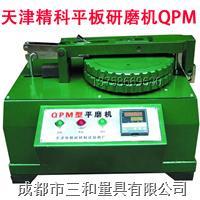 平板研磨機QPM QPM