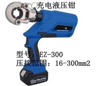 充电液压钳EZ-300 EZ-300